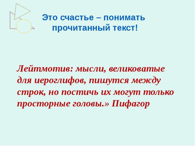 Это счастье – понимать прочитанный текст! Лейтмотив: мысли, великоватые для и...