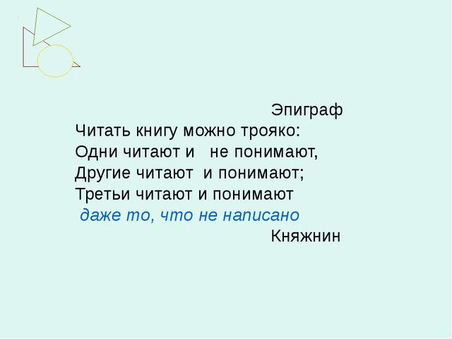 Эпиграф Читать книгу можно трояко: Одни читают и не понимают, Другие читают...