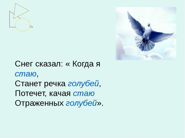 Снег сказал: « Когда я стаю, Станет речка голубей, Потечет, качая стаю Отраже...