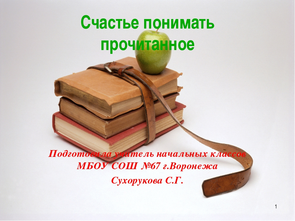 Счастье понимать прочитанное Подготовила учитель начальных классов МБОУ СОШ №...