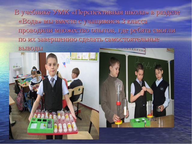В учебнике УМК «Перспективная школа» в разделе «Вода» мы вместе с учащимися...