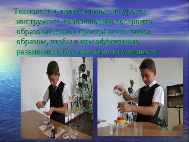 Технологии, применяемые на уроках– инструмент, позволяющий построить образов...