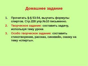 Домашнее задание Прочитать §-§ 53-54, выучить формулы спиртов. Стр.228 упр.№1
