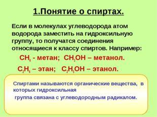 1.Понятие о спиртах. Если в молекулах углеводорода атом водорода заместить н
