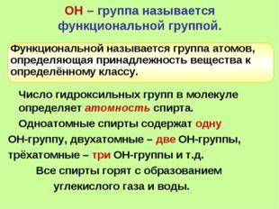 ОН – группа называется функциональной группой.  Число гидроксильных групп в