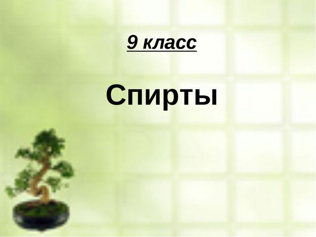 9 класс Спирты