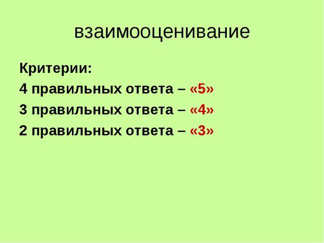 взаимооценивание Критерии: 4 правильных ответа – «5» 3 правильных ответа – «4...