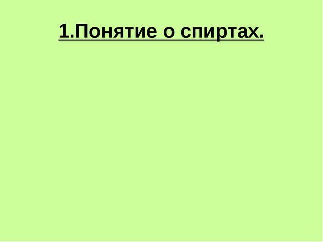 1.Понятие о спиртах.