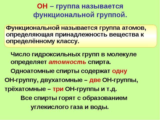ОН – группа называется функциональной группой.  Число гидроксильных групп в...