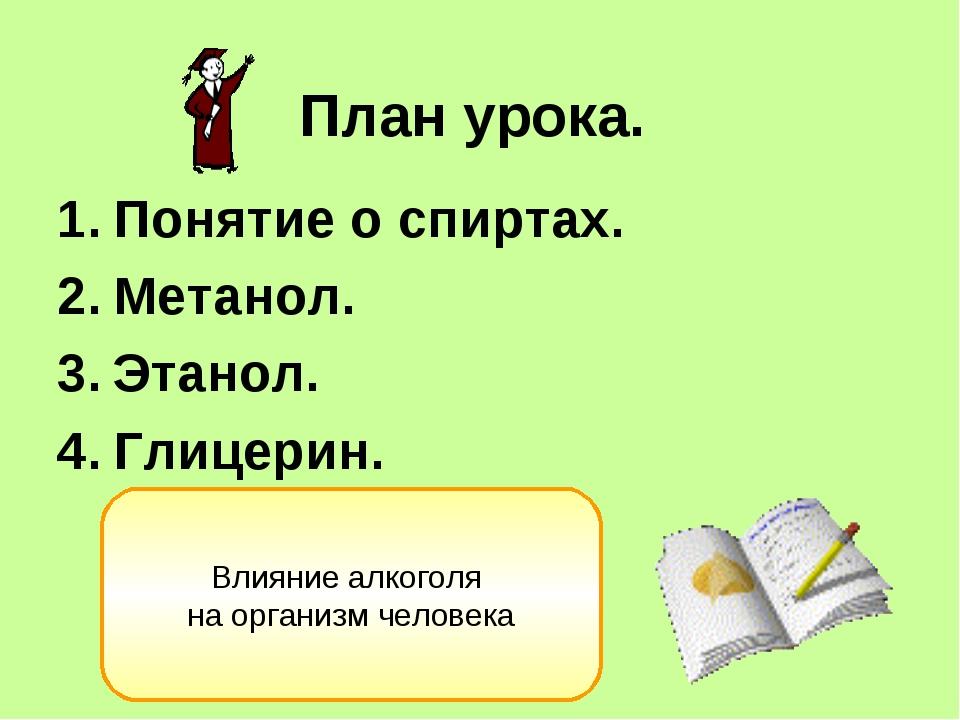 План урока. Понятие о спиртах. Метанол. Этанол. Глицерин. Влияние алкоголя на...