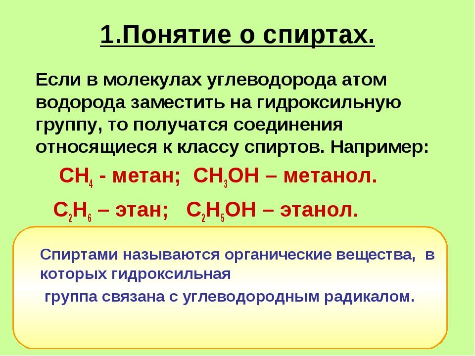 1.Понятие о спиртах. Если в молекулах углеводорода атом водорода заместить н...