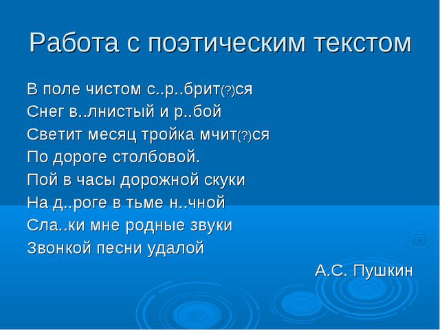 Работа с поэтическим текстом В поле чистом с..р..брит(?)ся Снег в..лнистый и...