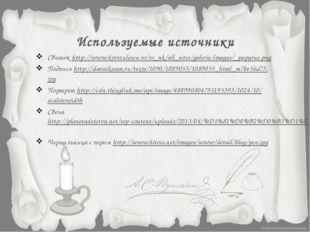 Используемые источники Свиток http://www.kretzulescu.ro/ro_nk/all_sites/galer