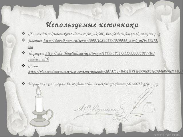Используемые источники Свиток http://www.kretzulescu.ro/ro_nk/all_sites/galer...