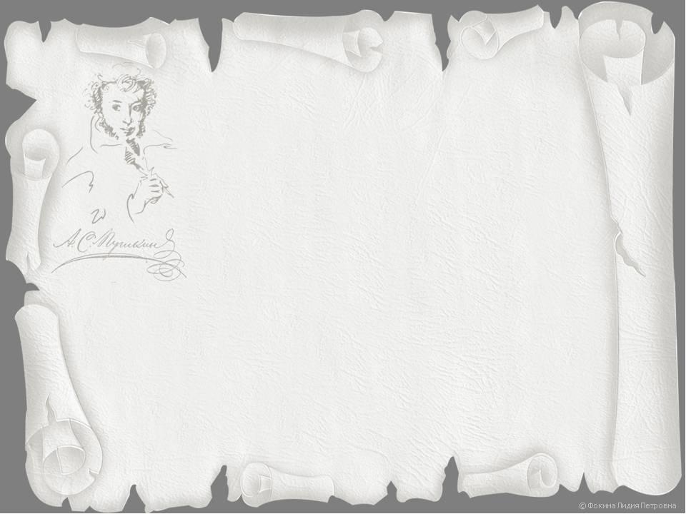 Картинка с пушкиным для текста, годовщину