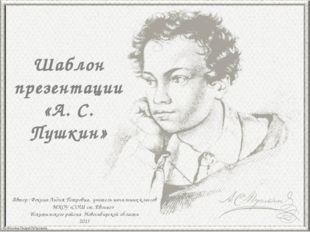 Шаблон презентации «А. С. Пушкин» Автор : Фокина Лидия Петровна, учитель нача