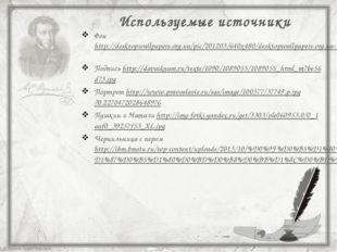 Используемые источники Фон http://desktopwallpapers.org.ua/pic/201203/640x480