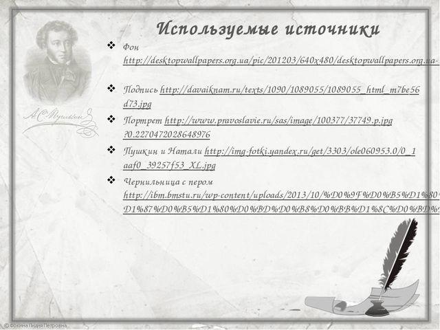 Используемые источники Фон http://desktopwallpapers.org.ua/pic/201203/640x480...