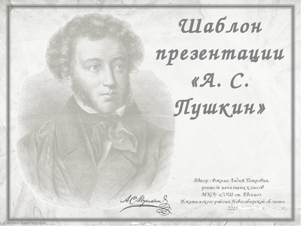 Шаблон презентации «А. С. Пушкин» Автор : Фокина Лидия Петровна, учитель нача...