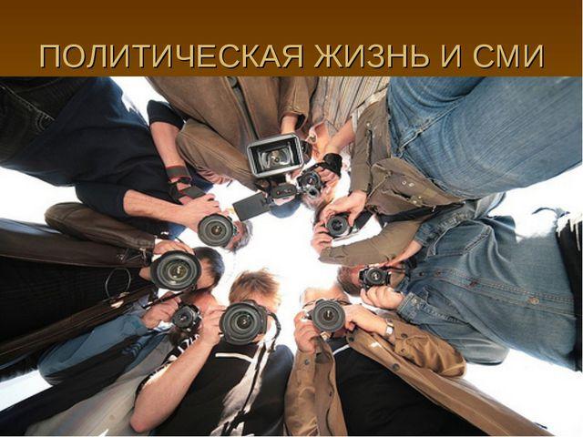 ПОЛИТИЧЕСКАЯ ЖИЗНЬ И СМИ