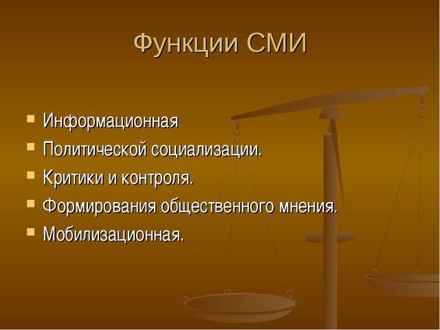 Функции СМИ Информационная Политической социализации. Критики и контроля. Фор...