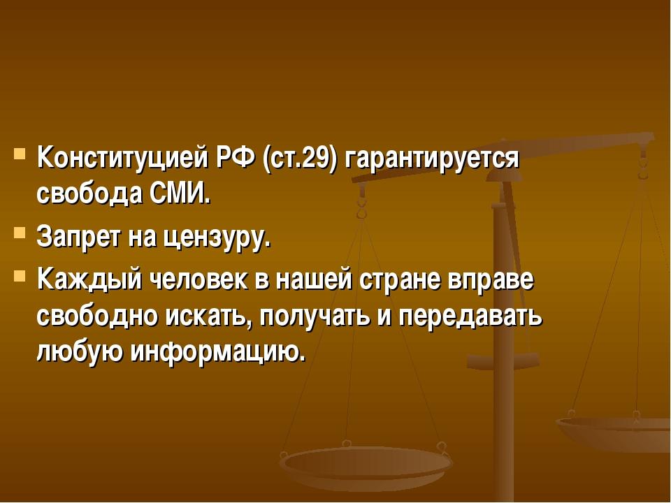 Конституцией РФ (ст.29) гарантируется свобода СМИ. Запрет на цензуру. Каждый...
