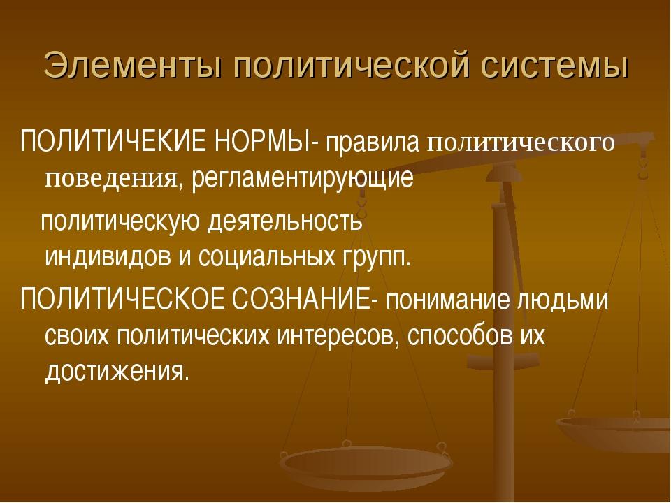 Элементы политической системы ПОЛИТИЧЕКИЕ НОРМЫ- правилаполитического поведе...