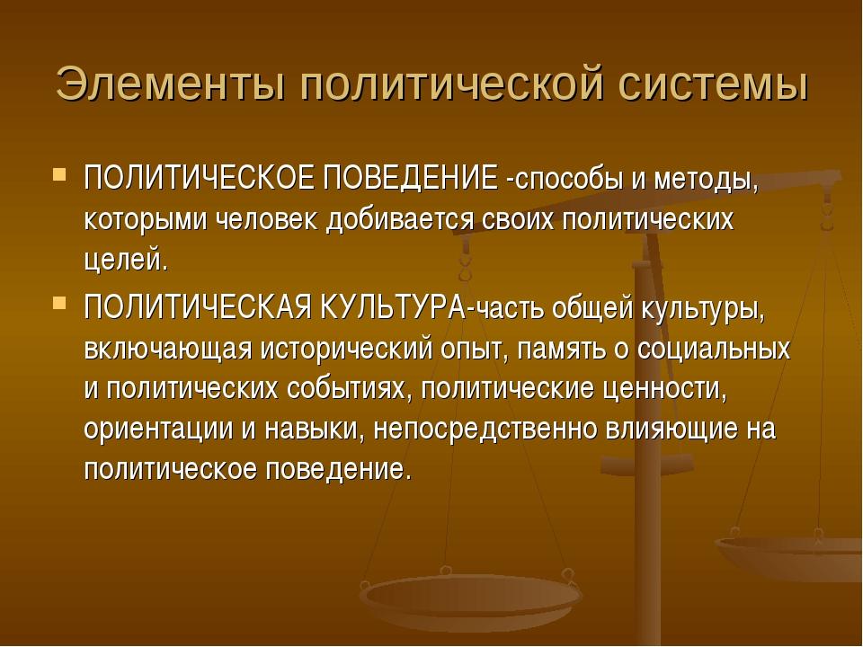 Элементы политической системы ПОЛИТИЧЕСКОЕ ПОВЕДЕНИЕ -способы и методы, котор...
