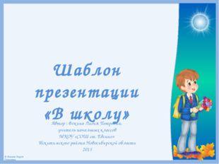 Шаблон презентации «В школу» Автор : Фокина Лидия Петровна, учитель начальных
