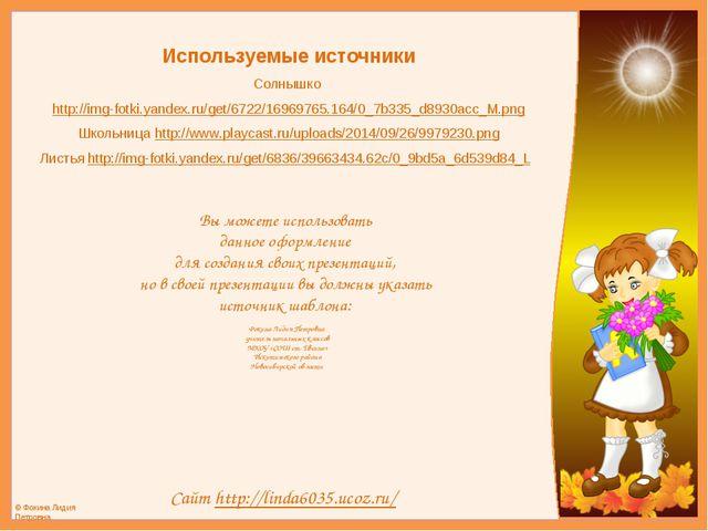 Используемые источники Солнышко http://img-fotki.yandex.ru/get/6722/16969765....
