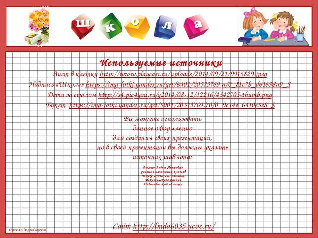 Шаблоны для презентаций powerpoint для школы скачать бесплатно