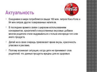 Актуальность Ежедневно в мире потребляется свыше 160 млн. литров Кока Кола и