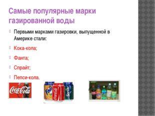 Самые популярные марки газированной воды Первыми марками газировки, выпущенно