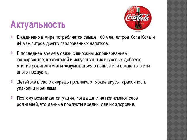 Актуальность Ежедневно в мире потребляется свыше 160 млн. литров Кока Кола и...