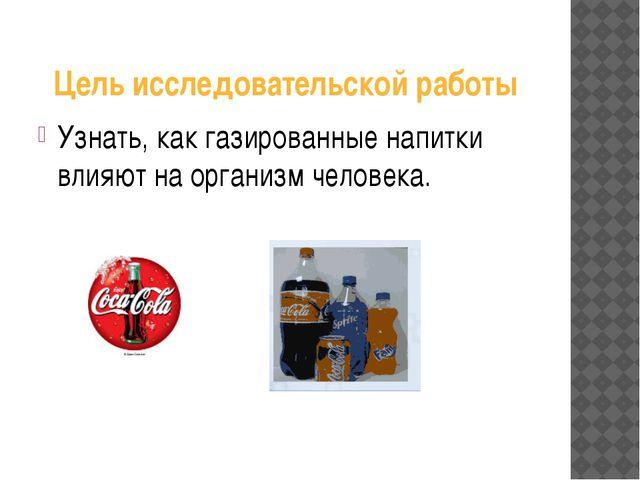 Цель исследовательской работы Узнать, как газированные напитки влияют на орга...