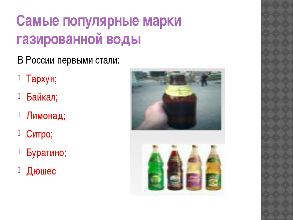 Самые популярные марки газированной воды В России первыми стали: Тархун; Байк...