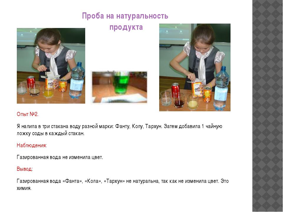 Проба на натуральность продукта Опыт №2. Я налила в три стакана воду разной м...