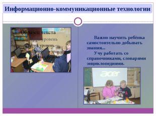 Важно научить ребёнка самостоятельно добывать знания... Учу работать со спра