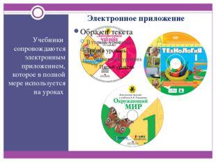 Электронное приложение Учебники сопровождаются электронным приложением, котор