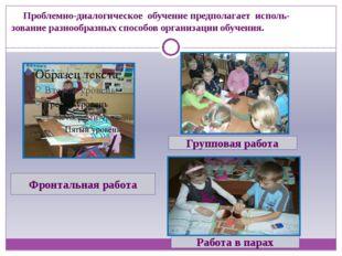 Проблемно-диалогическое обучение предполагает исполь- зование разнообразных
