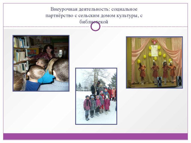 Внеурочная деятельность: социальное партнёрство с сельским домом культуры, с...