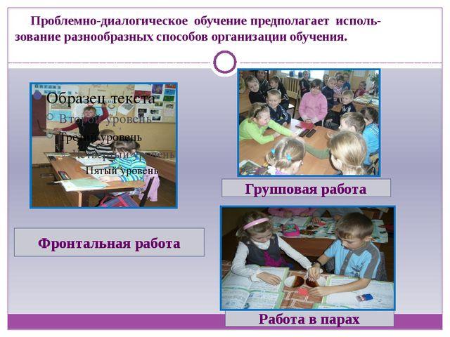 Проблемно-диалогическое обучение предполагает исполь- зование разнообразных...