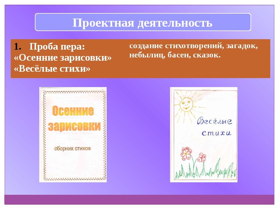 Проектная деятельность Проба пера: «Осенние зарисовки» «Весёлые стихи» создан...