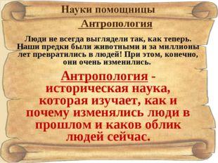Антропология Антропология - историческая наука, которая изучает, как и почем