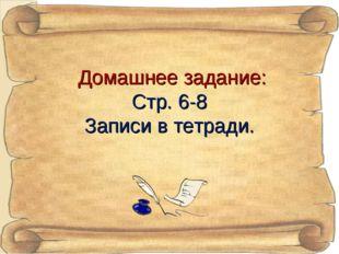 Домашнее задание: Стр. 6-8 Записи в тетради.