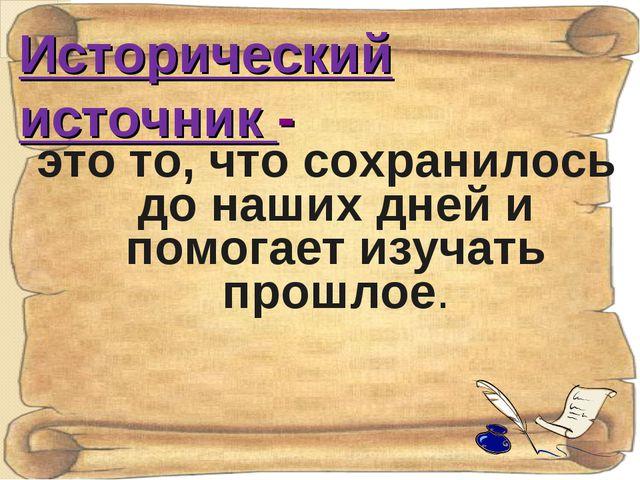 Исторический источник - это то, что сохранилось до наших дней и помогает изуч...