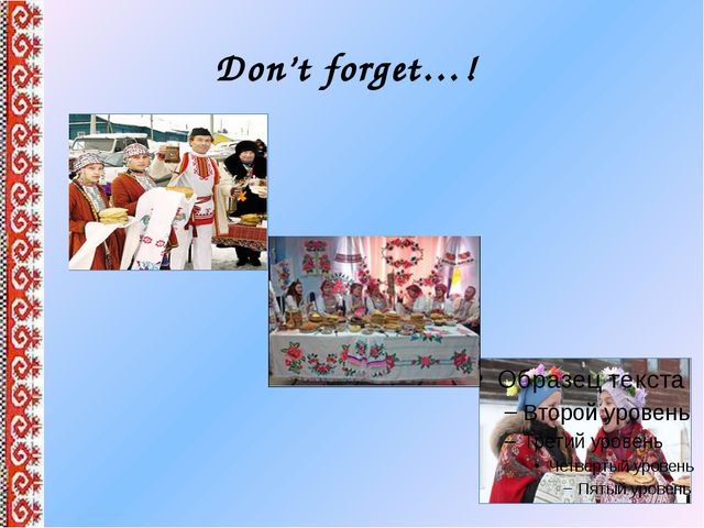 Don't forget…!