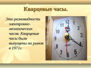 Кварцевые часы. Это разновидность электронно-механических часов. Кварцевые ча