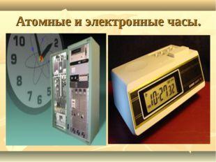 Атомные и электронные часы.