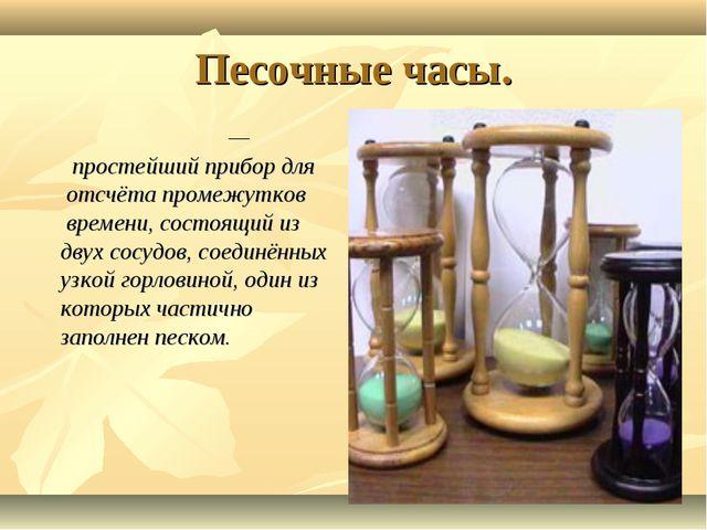 Песочные часы. Песо́чные часы́ — простейший прибор для отсчёта промежутков вр...
